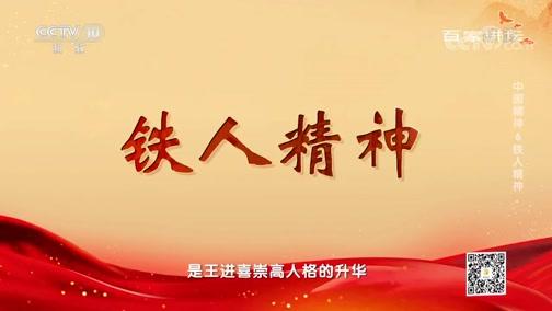 《百家讲坛》 20200305 中国精神6 铁人精神