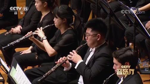 """《CCTV音乐厅》 20200305 """"漫步经典""""系列音乐会(11) 华彩乐章 国家大剧院管弦乐团音乐会(下)"""