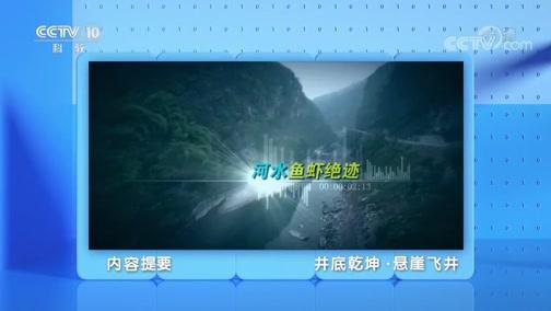 《地理·中国》 20200307 井底乾坤·悬崖飞井