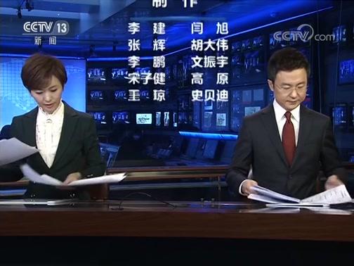 《新闻联播》 20200308 21:00