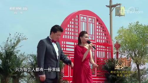 《音乐公开课》 20200308 新时代文明实践中心:广东博罗 陕西延川 福建上杭