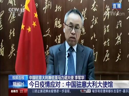 《新闻1+1》 20200312 今日疫情应对:中国驻意大利大使馆
