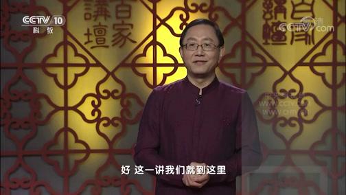 """《百家讲坛》 20200314 爱上语文 7 含英咀华靠""""推敲"""""""