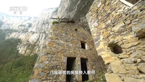 《地理·中国》 20200318 天坑奇境·不一样的锅圈 上