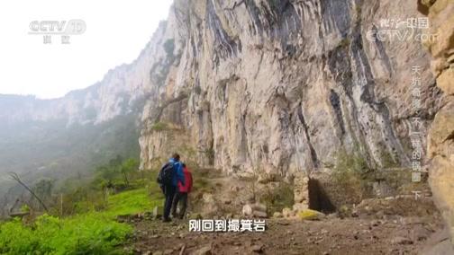 《地理·中国》 20200319 天坑奇境·不一样的锅圈 下