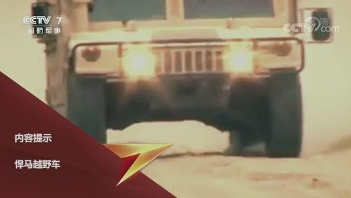 《兵器面面观》 20200323 悍马越野车