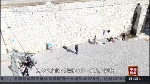 《中国新闻》 20200324 19:00