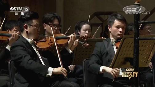 """《CCTV音乐厅》 20200325 """"漫步经典""""系列音乐会(22) 中国爱乐乐团成立20周年系列演出之薪火传承(三)"""