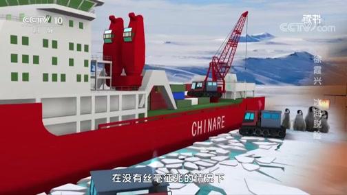 《读书》 20200328 毛一雷 《生命印记——南极之巅》 徐霞兴 冰海脱险