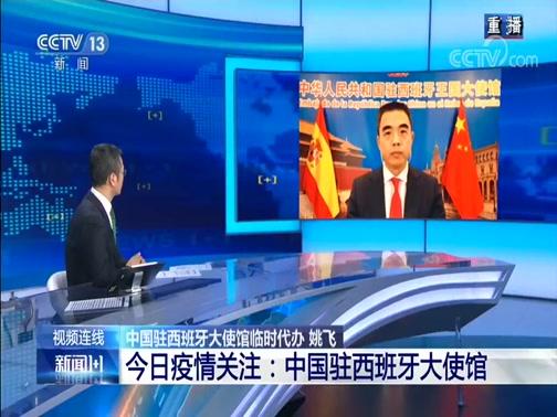 《新闻1+1》 20200327 今日疫情关注:中国驻西班牙大使馆