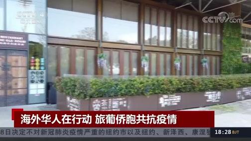 《中国新闻》 20200329 18:00
