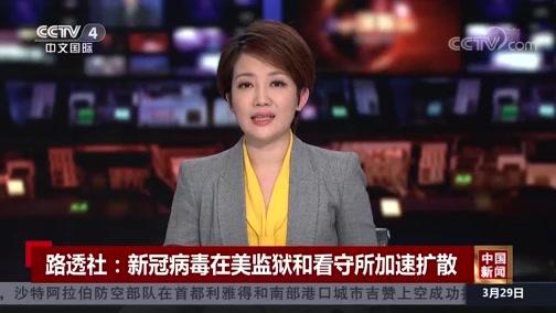 《中国新闻》 20200329 21:00