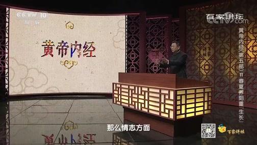 """《百家讲坛》 20200330 黄帝内经(第五部) 11 春夏养阳重""""生长"""""""