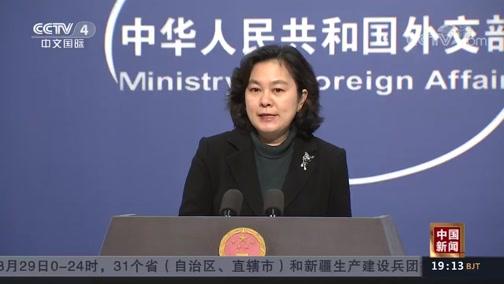 《中国新闻》 20200330 19:00