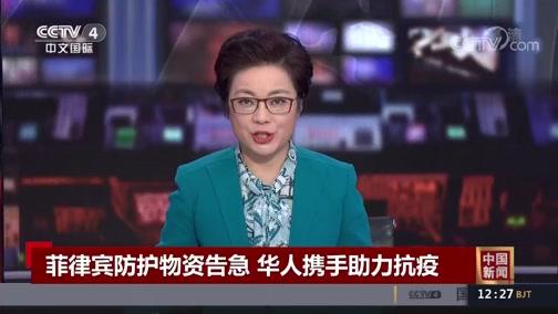 《中国新闻》 20200331 12:00