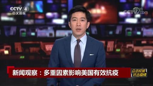 《中国新闻》 20200331 16:50