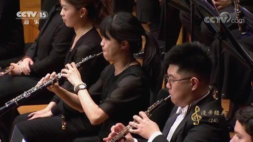 """《CCTV音乐厅》 20200331 """"漫步经典""""系列音乐会(24) 华彩乐章 国家大剧院管弦乐团音乐会(二)"""
