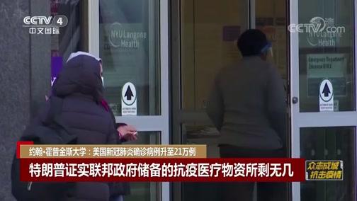 《中国新闻》 20200402 15:50