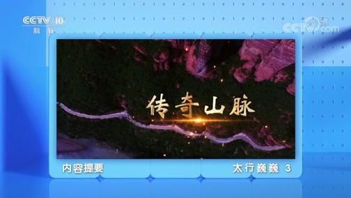 《地理·中国》 20200402 太行巍巍 3