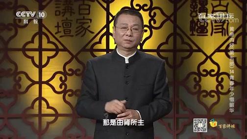 《百家讲坛》 20200402 黄帝内经(第五部) 14 青春年少惜韶华
