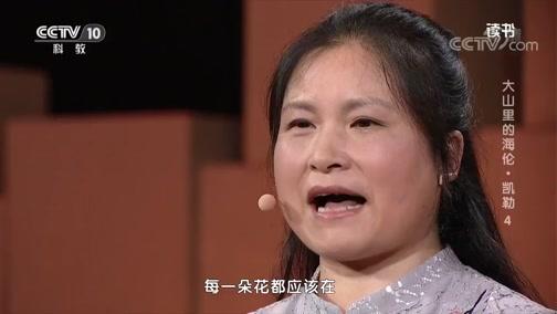 《读书》 20200402 李柯勇 《中国大山里的海伦·凯勒》 大山里的海伦·凯勒4
