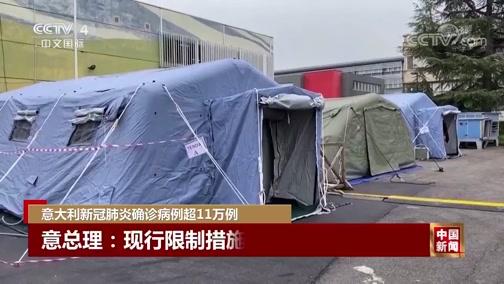 《中国新闻》 20200403 03:00