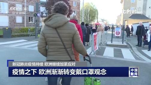《中国新闻》 20200404 04:00