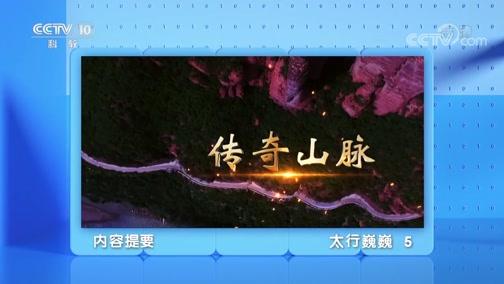 《地理·中国》 20200405 太行巍巍 5