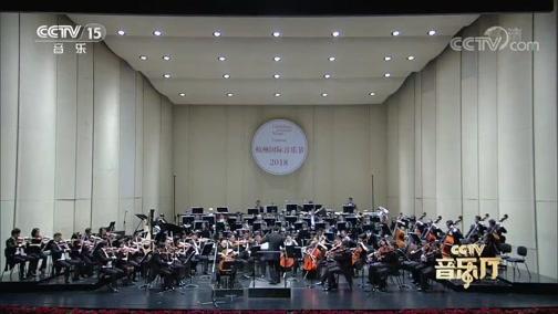 """《CCTV音乐厅》 20200406 """"漫步经典""""系列音乐会(26) """"浪漫之夜""""大提琴专场音乐会(上)"""