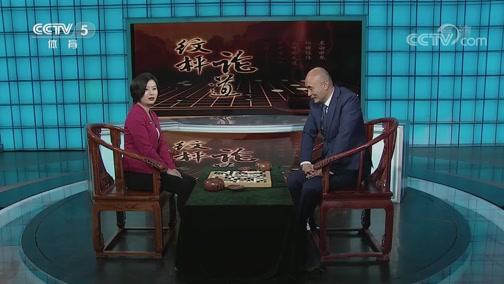[棋牌乐]20200408 徐奉洙VS聂卫平