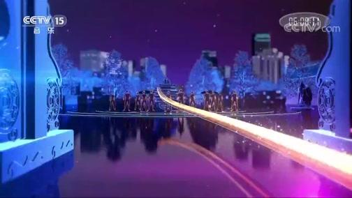 《中国节拍》 20200408