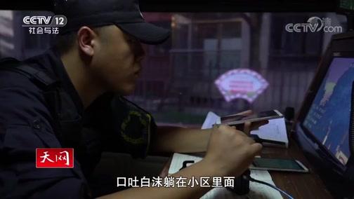 《天网》 20200408 城市110(三)·贵阳