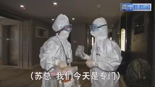 隔離病毒不隔愛 臺資隔離酒店提供暖心服務 00:01:17