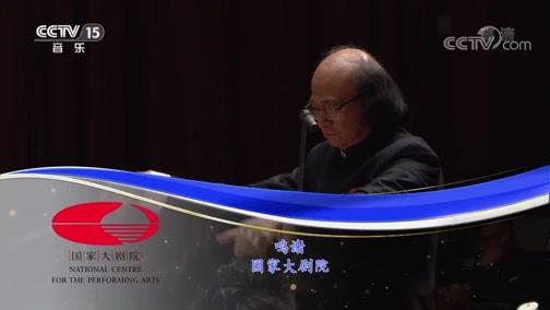 """《CCTV音乐厅》 20200409 """"漫步经典""""系列音乐会(29) """"乐咏中华"""" 民族音乐会(下)"""
