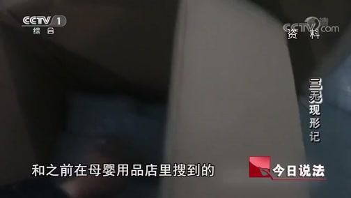 """《今日说法》 20200412 """"三无""""现形记"""