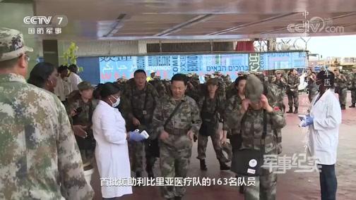 《军事纪实》 20200414 中国军医在海外