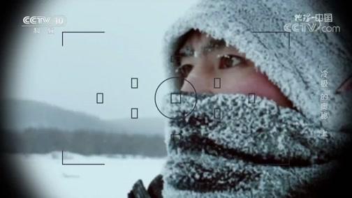 """《地理·中国》 20200415 """"冷极""""的奥秘 上"""