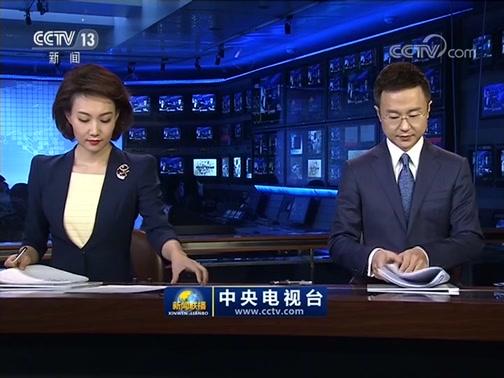 《新闻联播》 20200414 21:00