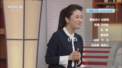 《健康之路》 20200419 敬老孝亲有良方(七)