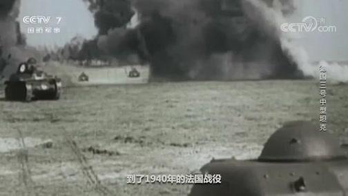 《兵器面面观》 20200422 德国三号中型坦克
