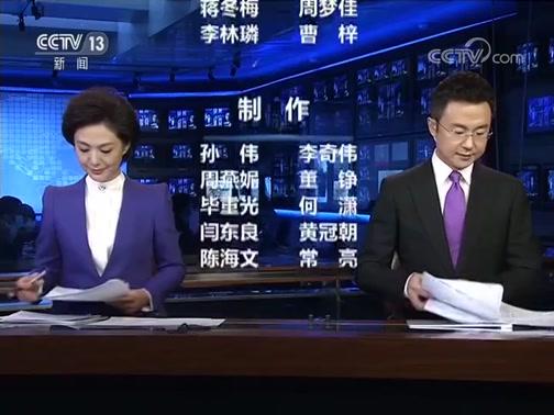 《新闻联播》 20200423 21:00