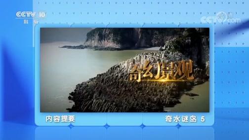 《地理·中国》 20200424 奇水谜岛 5