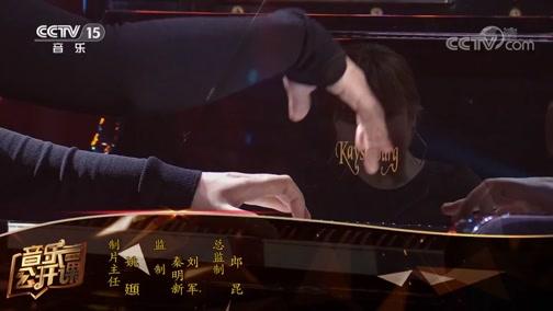 《音乐公开课》 20200425