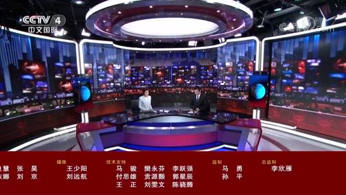 《中国新闻》 20200426 12:00