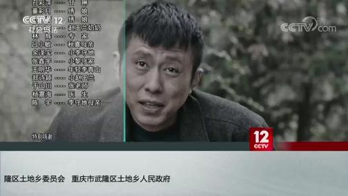 《方圆剧阵》 20200427 八集农村轻喜剧·铁核桃的春天(第三集)