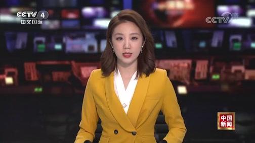 《中国新闻》 20200428 04:00