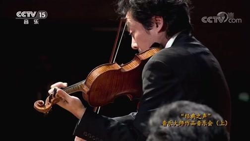 """《CCTV音乐厅》 20200427 """"经典之声""""音乐大师作品音乐会(上)"""