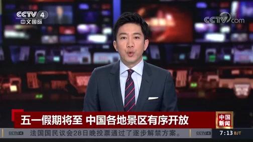 《中国新闻》 20200429 07:00