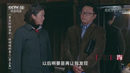 《方圆剧阵》 20200429 八集农村轻喜剧·铁核桃的春天(第五集)