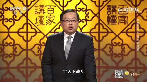 《百家讲坛》 20200430 隋唐风云 5 瓦岗军扬威